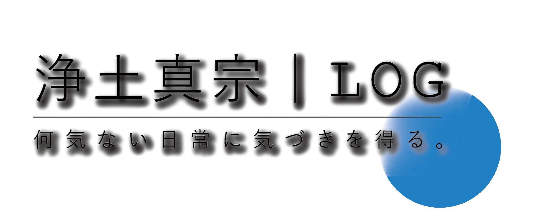浄土真宗|LOG